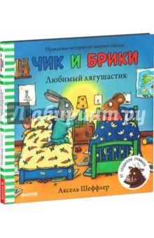 Аксель Шеффлер - Любимый лягушастик обложка книги