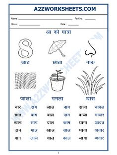 of Hindi Worksheet - 'aa' ki matra ke shabd(आ की मात्रा वाले Practice sheet-Hindi-Language Handwriting Worksheets For Kids, Worksheets For Class 1, English Worksheets For Kindergarten, 2nd Grade Worksheets, Preschool Worksheets, Kindergarten Math, Lkg Worksheets, Hindi Worksheets, Grammar Worksheets