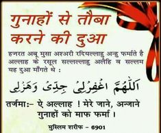 Rukhsar Chhipa Hadith Quotes, Allah Quotes, Quran Quotes, Wisdom Quotes, True Quotes, Islam Hadith, Allah Islam, Islam Quran, Alhamdulillah