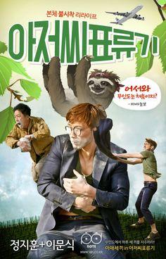 [17 images][learning Korean][돌아와요 아저씨] Come Back, Mister check: 아저씨표류기! Ajeossi castaway!
