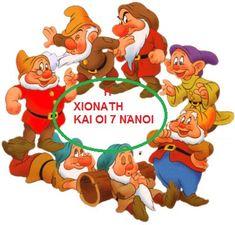 ...Το Νηπιαγωγείο μ' αρέσει πιο πολύ.: Η Χιονάτη και οι 7 νάνοι μέρος δεύτερο Bowser, Fictional Characters, Fantasy Characters