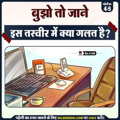 paheli image with answer Funny Love Jokes, Funny Science Jokes, Funny Sms, Funny Quotes In Hindi, Puns Jokes, Comedy Quotes, Common Sense Questions, Fun Questions To Ask, Interview Questions