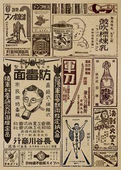 TAIWAN-vintage-ads_01.jpg (568×800)