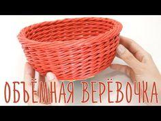 Двусторонняя верёвочка из четырёх трубочек - YouTube Straw Weaving, Paper Weaving, Basket Weaving, Newspaper Basket, Newspaper Crafts, Hobbies And Crafts, Diy And Crafts, Fun Crafts, Origami And Quilling