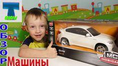 Большая машина на пульте управления Обзор игрушки для детей Гоняем на ма...
