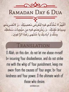 Ramadan A Muslimah's Musing's: Fun day) Ramadan Calendar dua day 10 Dua Dua For Ramadan, Ramadan Prayer, Ramadan Tips, Mubarak Ramadan, Islam Ramadan, Ramadan 2016, Islamic Teachings, Islamic Quotes, Islamic Dua