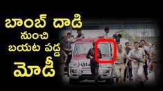 Pm Modi, Escape, From, Bomb Blast, బాంబ్ దాడి నుంచి బయట పడ్డ మోడీ, Pm Modi Escape From Bomb Blast, Political Fire, narendra modi, bomb blast, land mine, indi