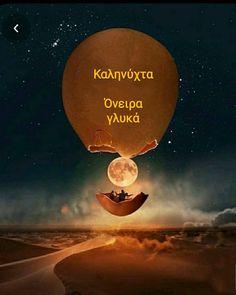 Good Night, Movie Posters, Art, Nighty Night, Art Background, Film Poster, Kunst, Performing Arts, Good Night Wishes