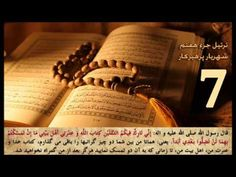 تلاوت قرآن کریم جزء 7 هفتم - استاد شهریار پرهیزکار Quran Recitation 7