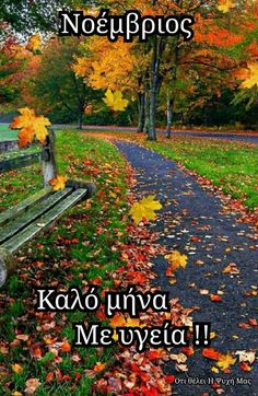 Kalo Mina Hello November, Mina, Greek Quotes, Good Morning, Beautiful Pictures, Sidewalk, Country Roads, Tattoo, Cute