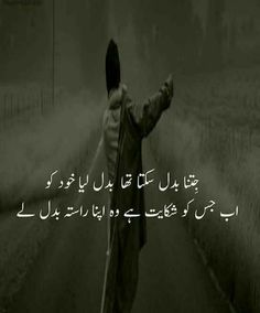 Poetry Lines, Poetry Pic, Sufi Poetry, Urdu Quotes, Poetry Quotes, Qoutes, Urdu Shayari Love, Silent Words, Punjabi Poetry