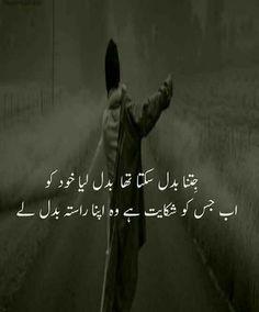 Poetry Pic, Sufi Poetry, Urdu Quotes, Poetry Quotes, Urdu Shayari Love, Learn To Fight Alone, Silent Words, Best Urdu Poetry Images, Punjabi Poetry