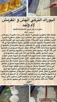 الفوركس التركى My Recipes, Bread Recipes, Dessert Recipes, Cooking Recipes, Arabic Sweets, Arabic Food, Tunisian Food, Algerian Recipes, Cookout Food