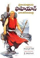 ఫాహియన్ భారతదేశయాత్ర(Fa Hien Bharatadesa Yatra) By Sri Mokshananda http://kinige.com/book/Fa+Hien+Bharatadesa+Yatra #Kinige #eBooks #India #Telugu via @kinige