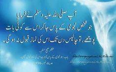 muhammad pbuh quotes - Google Search