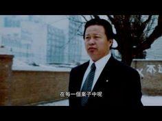 超越恐惧 CCP did not relax the most good conscience of justice   person,Mr.Gao Zhisheng is still being monitored torture .  CCP's evil stupidity,  in the eyes of the whole world is watching.  中共至今没有放過最有正义良知的好人,  高智晟先生仍然被监视折磨。   中共的邪恶愚蠢,  全世界的目光都在注视着。