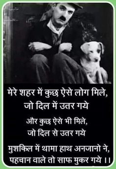 People change so fast. Strong Quotes, Wise Quotes, Poetry Quotes, Words Quotes, Motivational Quotes, Inspirational Quotes, Hindi Words, Indian Quotes, Gulzar Quotes