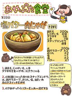 Ayabuta - ayabubububububu ページ! Food Art Painting, Vegetable Illustration, Food Illustrations, Food Menu, Easy Cooking, Japanese Food, Vegetable Recipes, Asian Recipes, Side Dishes