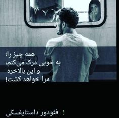 I Am Quotes, Love Quotes Poetry, Text Quotes, Words Quotes, Life Quotes, Pashto Quotes, Sad Texts, Birthday Quotes For Best Friend, Deep Thought Quotes
