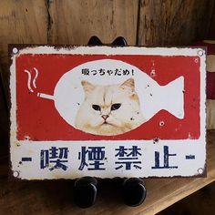(100-3) 日本製 むかしのネコ看板 ポストカード レトロ 絵葉書 はがき ハガキ とことこサーカス 文具 【レターパックライト可】 | *tinis* 猫・うさぎ雑貨のお店 Vintage Signs, Vintage Ads, Yellow Artwork, Japanese Packaging, Sign Board Design, Old Advertisements, Illustrations And Posters, Art Club, Vintage Japanese