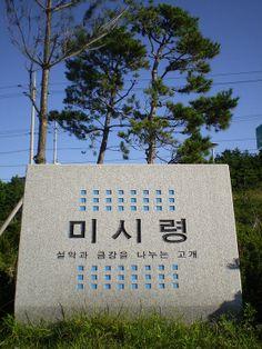 Misiryeong Penetrating Road, Korea | 미시령 관통도로