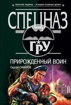 Прирожденный воин #чтение, #детскиекниги, #любовныйроман, #юмор, #компьютеры