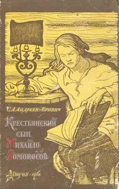 Жизнь гениального «архангельского мужика» интересна и для школьника и для взрослого читателя. В те глухие времена юноша с Дальнего Севера ушёл учиться в Москву....