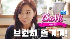 [조하이TV] Where's is the FOOD #2화 경리단길 리틀넥에서 브런치 즐기기!!!