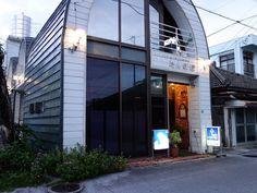名護にある、喫茶店「珈琲とカレーの店 たんぽぽ」。