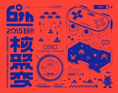 """Check out this @Behance project: """"6th核聚變 Gamecores 6th Anniversary"""" https://www.behance.net/gallery/38036987/6thGamecores-6th-Anniversary"""