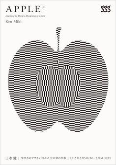 APPLE+ 三木 健 学び方のデザイン「りんご」と日常の仕事