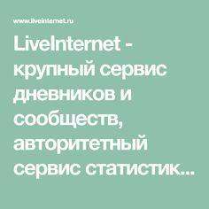 LiveInternet - крупный сервис дневников и сообществ, авторитетный сервис статистики для сайтов
