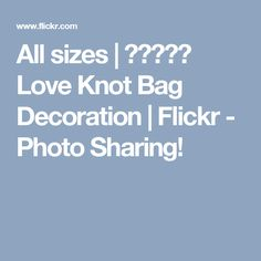 All sizes | 同心結包飾 Love Knot Bag Decoration | Flickr - Photo Sharing!