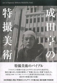 成田亨の特撮美術: 成田 亨