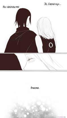 Связь с тобой. Глава 1 - 40 страница Sasusaku Doujinshi, Naruhina, Sasuke Sakura Sarada, Naruto Series, Team 7, Shoujo, Anime Art, Fiction, Wattpad