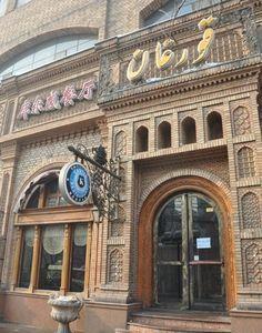Kuergan Restaurant in #Urumqi, China   @Muslim China