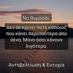 Book Quotes, Me Quotes, Motivational Quotes, Meaningful Life, Meaningful Quotes, Mindset Quotes, Greek Quotes, Powerful Quotes, Picture Quotes