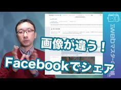 FacebookやTwitterでサムネイル画像が正しく表示されないときの対処法