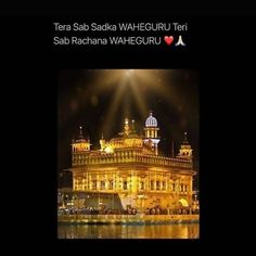 Golden Temple Amritsar, Always Smile, God, Illustration, Dios, Allah, Illustrations, The Lord