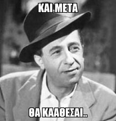 Funny Greek Quotes, Laughing, Comedy, Humor, Logos, Movies, Humour, Films, Moon Moon