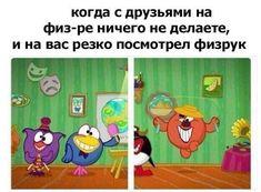 Русские (русскоязычные) смешные мемы. Мемас… Stupid Memes, Funny Memes, Hilarious, Jokes, Hello Memes, Man Humor, Haha, First Love, Funny Pictures