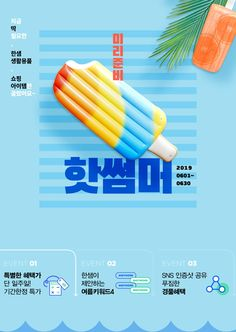 [생활용품] 6월 여름 통합이벤트(MO) - 한샘몰 Pop Up Banner, Web Banner, Pop Design, Layout Design, Online Web Design, Text Layout, Event Banner, Cosmetic Design, Typographic Poster