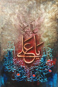 Quran Wallpaper, Islamic Wallpaper, Arabic Calligraphy Art, Arabic Art, Islamic Posters, Islamic Paintings, Islamic Wall Art, Graphic Design Art, Mola Ali
