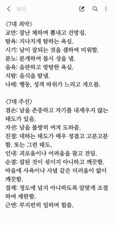Cool Words, Wise Words, Korean Words, Drawing Tips, Novels, Writing, Word Of Wisdom, Being A Writer, Fiction