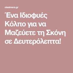 Ένα Ιδιοφυές Κόλπο για να Μαζεύετε τη Σκόνη σε Δευτερόλεπτα! Chios, Home Organization, Clean House, Cleaning, Cooking, Design, Homes, Kitchen, Houses