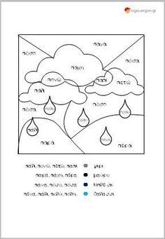 Τα πρωτοβρόχια με δισύλλαβες λέξεις από π--Με το παρόν φύλλο εργασίας δίνουμε την ευκαιρία στα παιδιά να αναγνωρίσουν και να διαβάσουν απλές δισύλλαβες λέξεις που ξεκινούν με το γράμμα π ζωγραφίζοντας ταυτόχρονα το σχέδιο με τα πρωτοβρόχια. Μέσα στη ζωγραφιά υπάρχουν οι λέξεις αυτές και στο κάτω μέρος της σελίδας μπορούμε να δούμε σε ποιο χρώμα αντιστοιχεί η κάθε λέξη. Οι φίλοι μας διαβάζουν την κάθε λέξη στη χρωμοσελίδα και ψάχνουν σε ποιο χρώμα αντιστοιχεί η κάθε μια ολοκληρώνοντας έτσι τη…