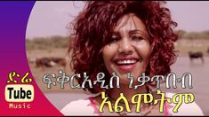 Fikeraddis Nekatibeb - Almotem (አልሞትም) OFFICIAL Music Video 2016 Ethiopian Music, Video Google, Thing 1, Music Videos, Songs, Aster, Youtube, Traditional, Song Books