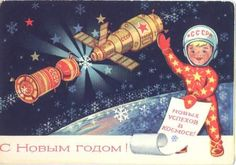 Old Soviet postcard collection. Software Solutions for Photo mosaics, Digital Photo and ASCII-Art. New Year Greeting Cards, New Year Greetings, New Year Card, Cosmos, Christmas And New Year, Christmas Cards, Holiday Cards, Merry Christmas, Ascii Art
