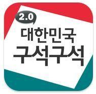 여름휴가 때 유용한 '공공기관 어플' 총정리 http://i.wik.im/73733