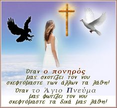 Christian Faith, Christian Quotes, Prayer For Family, Life Guide, Perfect Love, Greek Quotes, Life Advice, Good To Know, Christianity